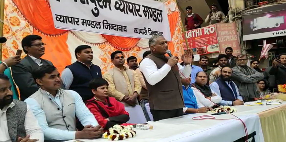 Union Minister VK Singh's words at traders' event