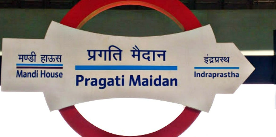 No, not Pragati Maidan! It's now Supreme Court metro station