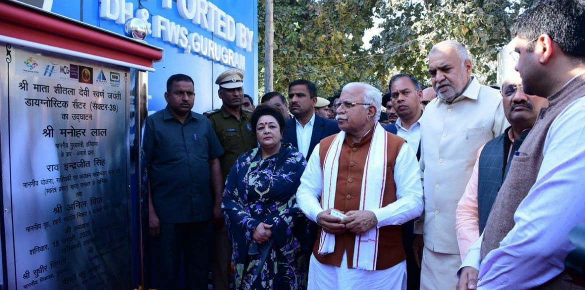 Gurugram: Chief Minister Khattar inaugurates a diagnostic center for all
